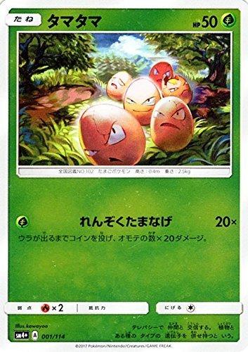 ポケモンカードゲームSM/タマタマ/GXバトルブースト