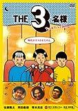 THE3名様 アニメはアニメでありっしょ![DVD]