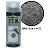AZ(エーゼット) ラバーペイント ZEQUE 油性 RP-83 メタリックグレー 400ml RP830