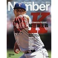 Number(ナンバー)931号 奪三振主義2017 (Sports Graphic Number(スポーツ・グラフィック ナンバー))