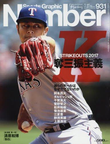 Number(ナンバー)931号 奪三振主義2017 (Sports Graphic Number(スポーツ・グラフィック ナンバー))の詳細を見る