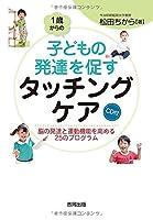 1歳からの子どもの発達を促すタッチングケア: 脳の発達と運動機能を高める25のプログラム