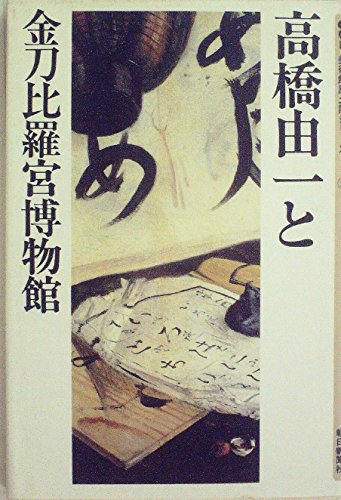 高橋由一と金刀比羅宮博物館 (1983年) (朝日・美術館風土記シリーズ〈9〉)