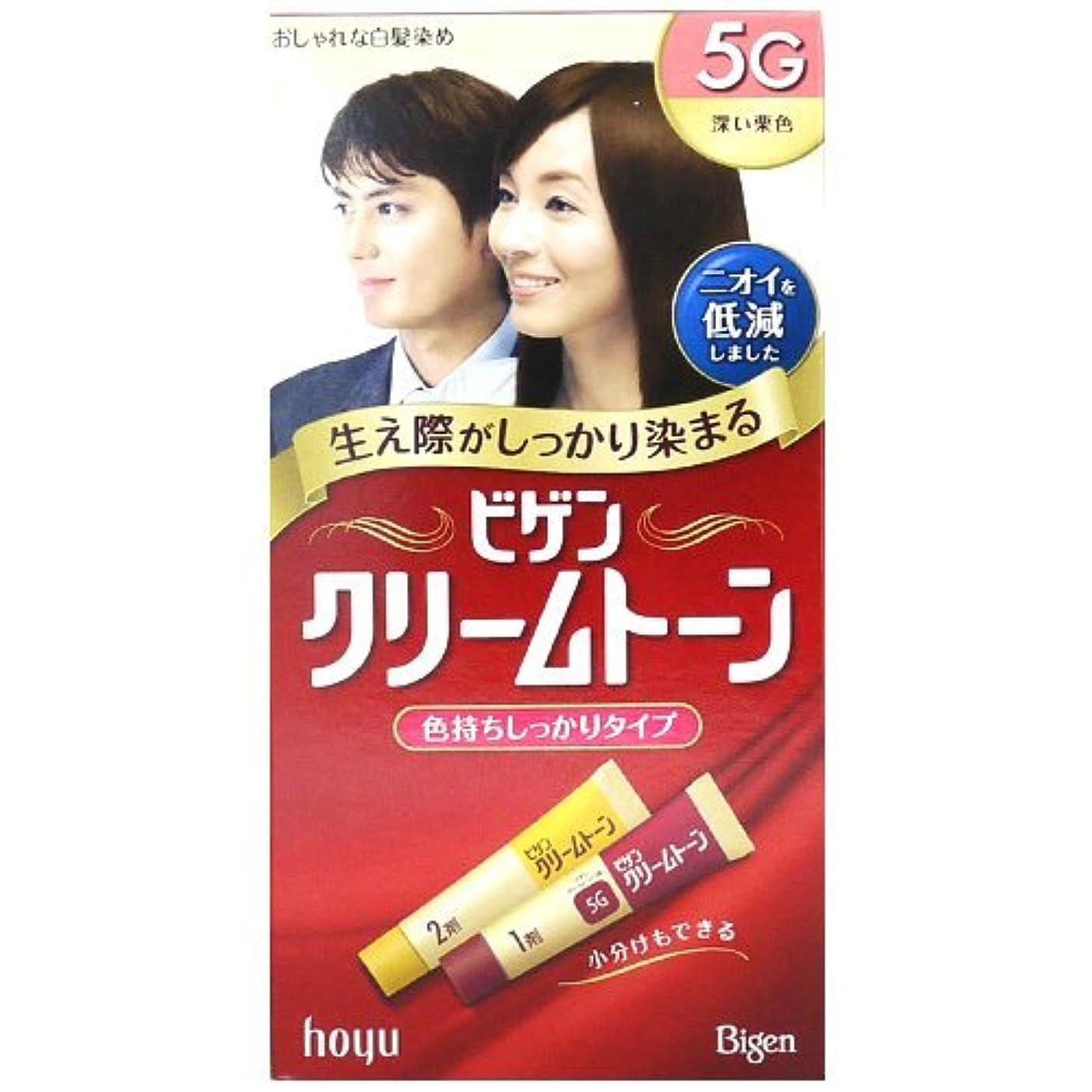 薄める不条理レシピホーユー ビゲン クリームトーン 【5G 深い栗色】