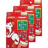 【まとめ買い】あせワキパットRiff モカベージュ 20枚(10組)×3個