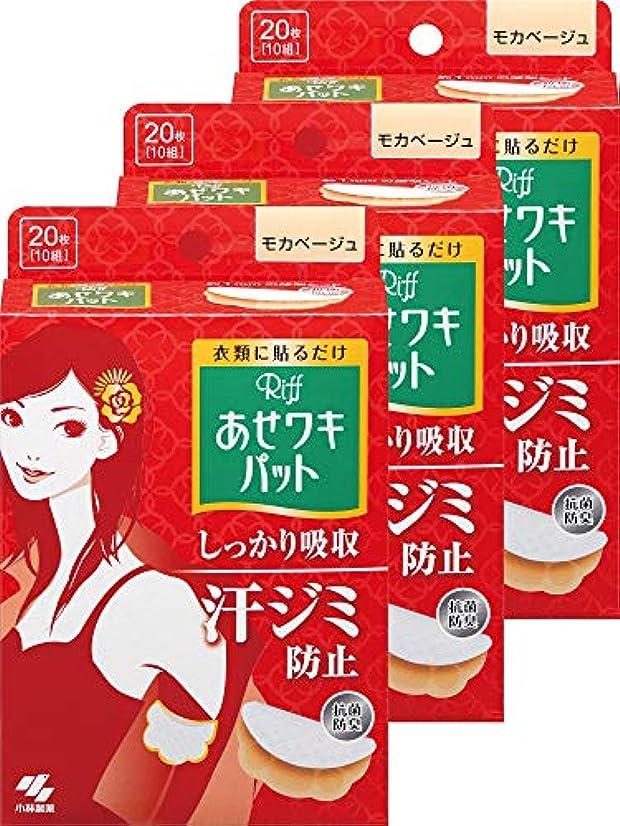 ラウズサンドイッチ必需品【まとめ買い】あせワキパットRiff モカベージュ 20枚(10組)×3個