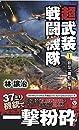 超武装戦闘機隊 (1)  新型「毒蛇」誕生 (ヴィクトリーノベルス)
