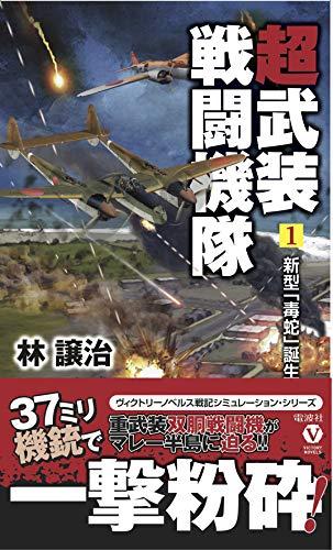 『超武装戦闘機隊 (1) 新型「毒蛇」誕生 (ヴィクトリーノベルス)』のトップ画像