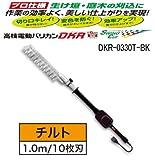 アルスコーポレーション 高枝電動バリカンDKRチルト1.0m DKR-0330T-BK