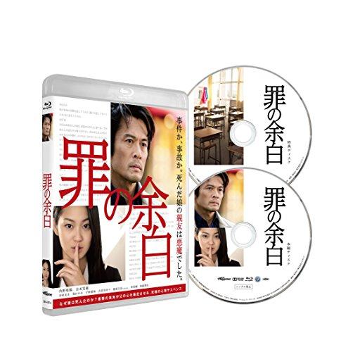 罪の余白 [Blu-ray]
