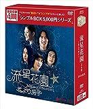 流星花園~花より男子~<全長版> DVD-BOX<シンプルBOX 5,000円シリーズ>[DVD]