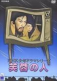 芙蓉の人 [DVD]