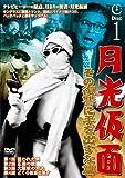 月光仮面 その復讐に手を出すな篇DISC1 [DVD] TVG-016