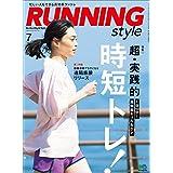 Running Style(ランニング・スタイル) 2018年7月号 Vol.112[雑誌]