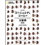 ビジュアル スペシャルティコーヒー大事典 普及版