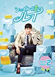 [DVD]ショッピング王ルイ DVD-BOX 2