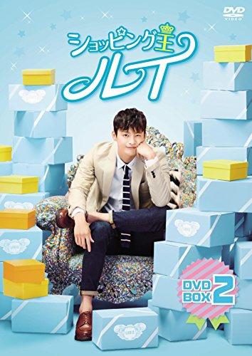 【メーカー特典あり】ショッピング王ルイ DVD-BOX 2(ポストカード付)
