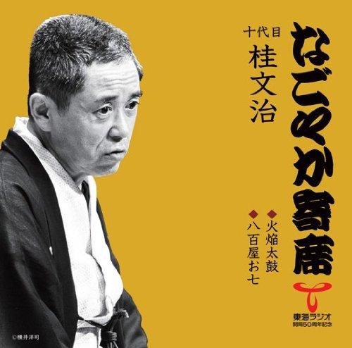 なごやか寄席シリーズ 十代目 桂文治 火焔太鼓/八百屋お七