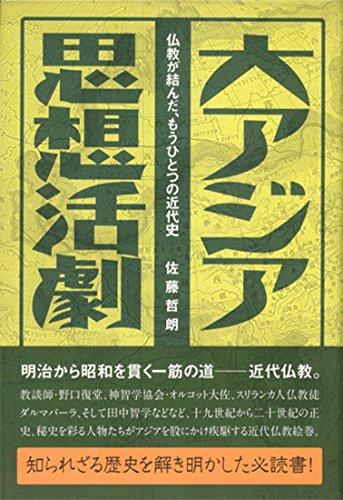 大アジア思想活劇: 仏教が結んだ、もうひとつの近代史