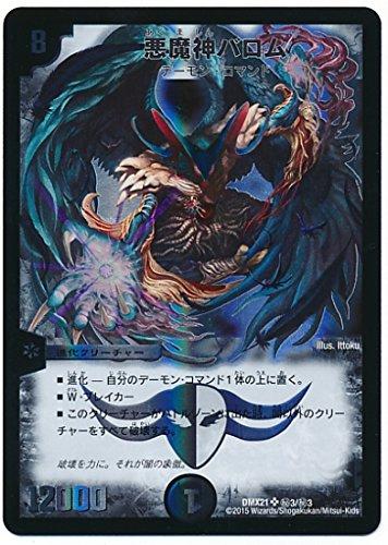 デュエルマスターズ/DMX-21/秘3/SS/悪魔神バロム/闇/進化クリーチャー