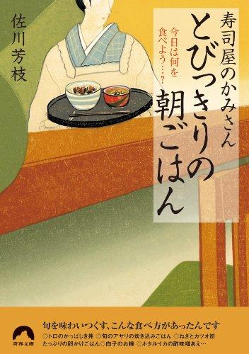 寿司屋のかみさん とびっきりの朝ごはん (青春文庫)の詳細を見る