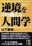 逆境をのり越える人間学 (中経の文庫)