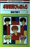 卓球戦隊ぴんぽん5 / 桑田 乃梨子 のシリーズ情報を見る
