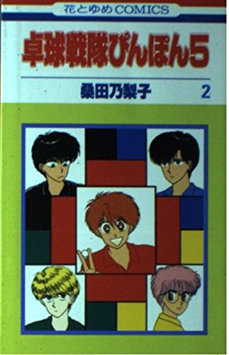 卓球戦隊ぴんぽん5