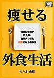 痩せる外食生活 管理栄養士が教える、自炊ナシでも健康になる食事法 impress QuickBooks