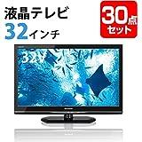 液晶テレビ32インチ【おまかせ景品30点セット】景品 目録 A3パネル付
