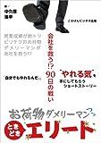お荷物ダメリーマンときどきエリート~会社を救う!?90日の戦い~ ごきげんビジネス出版