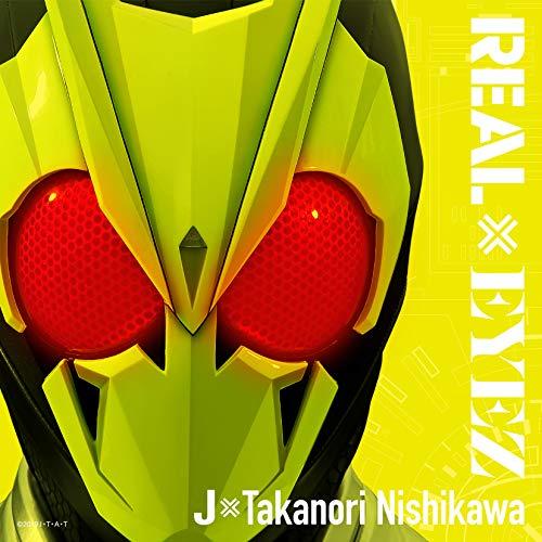 REAL×EYEZ(CD+玩具)(数量限定生産)