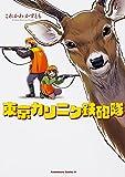 東京カリニク鉄砲隊 / これかわ かずとも のシリーズ情報を見る