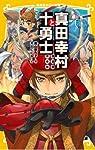 真田幸村と十勇士 (集英社みらい文庫)