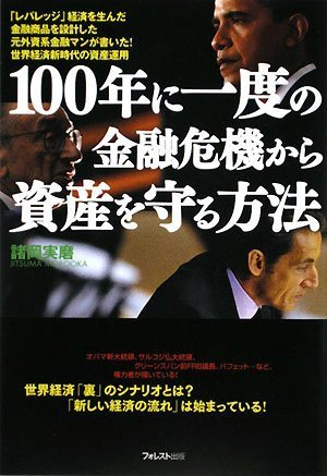 100年に一度の金融危機から資産を守る方法~「レバレッジ」経済を生んだ金融商品を設計した元外資系金融マンが書いた!世界経済新時代の資産運用~の詳細を見る