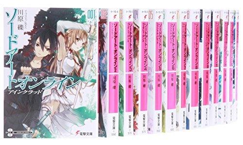 ソードアート・オンライン ライトノベル 1-20巻 セット
