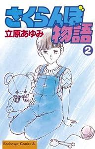 さくらんぼ物語(2) (BE・LOVEコミックス)