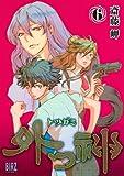 外つ神 (6) (バーズコミックス)
