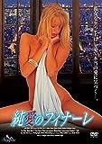 純愛のフィナーレ[DVD]