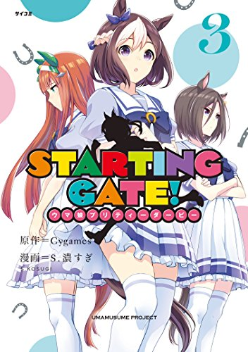 STARTING GATE! ―ウマ娘プリティーダービー―(3) (サイコミ)