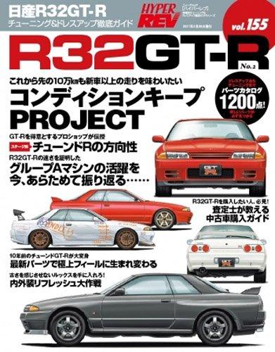 日産R32GT-R No.2 (NEWS mook ハイパーレブ 車種別チューニング&ドレスアップ徹底)