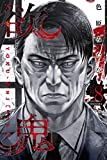 欲鬼(8) (月刊少年マガジンコミックス)