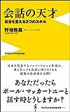 会話の天才 - 自分を変える3つのスキル - (ワニブックスPLUS新書)