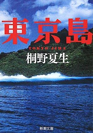 東京島 (新潮文庫)【金の斧】