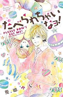 たべられちゃいなヨ! 分冊版(1) (別冊フレンドコミックス)