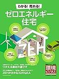 環境ビジネス 2017年5月号ZEH(ゼロエネルギー住宅)特別号[雑誌]