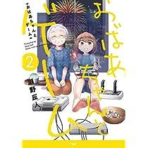 おばあちゃんとゲーム(2) (アース・スターコミックス)
