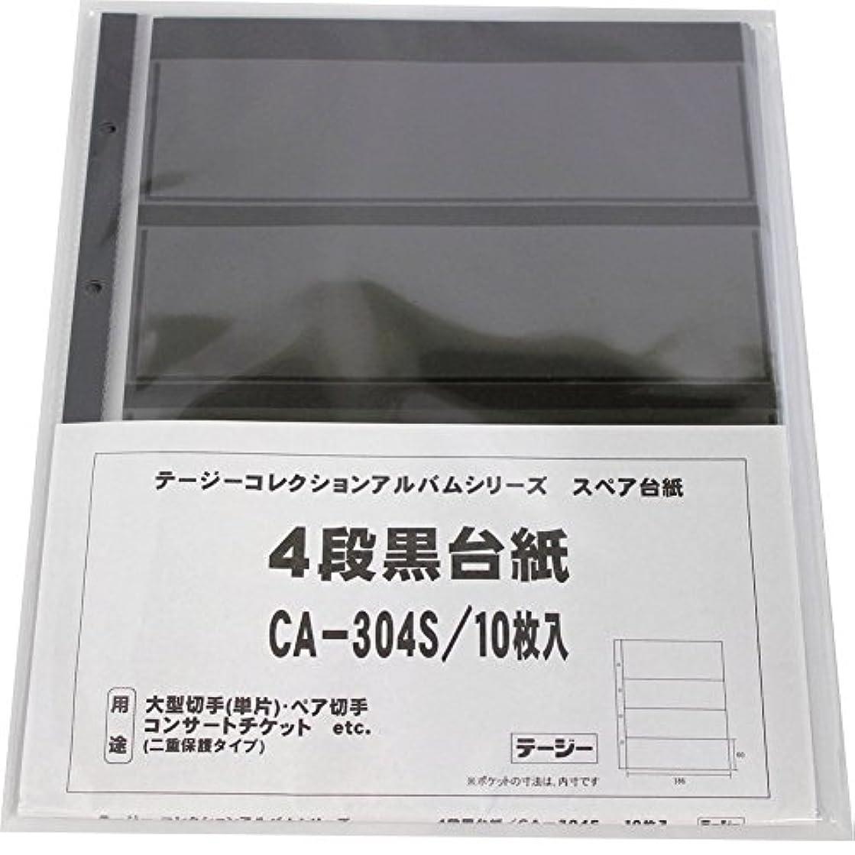 東部衣服楽なテージー コレクションアルバム スペアポケット 大型切手単片用 4段黒台紙 10枚入 CA-304S
