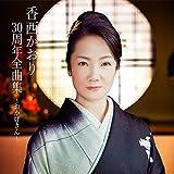 香西かおり30周年全曲集~おかげさん~