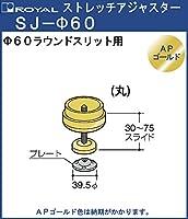 ストレッチアジャスター 60φ用 【ロイヤル】 SJ-φ60GO ラウンドスリット60φ用 APゴールド
